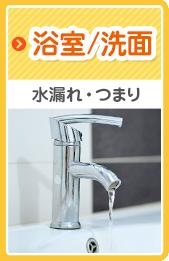 浴室/洗面