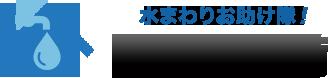 小川村・長野市・大町市の浴室・洗面の修理・リフォームは【さかと設備】