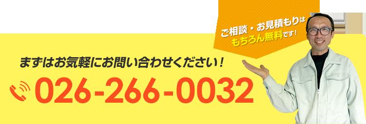 まずはお気軽にお問い合わせください!026-266-0032
