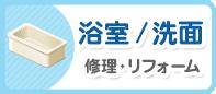 浴室/洗面修理・リフォーム